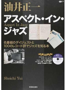 油井正一アスペクト・イン・ジャズ 甦る100のジャズ・レコード評(CDジャーナルムック)
