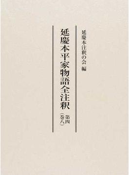 延慶本平家物語全注釈 第4巻8