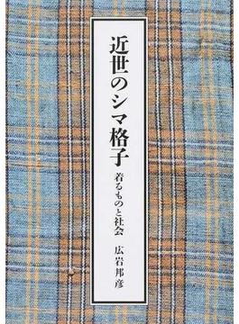 近世のシマ格子 着るものと社会