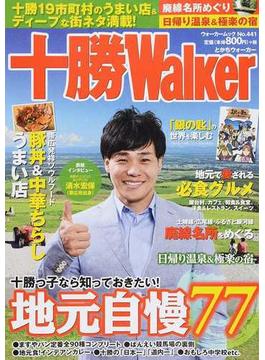 十勝Walker 完全保存版(ウォーカームック)