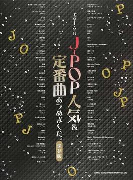 J−POP人気&定番曲あつめました。 保存版