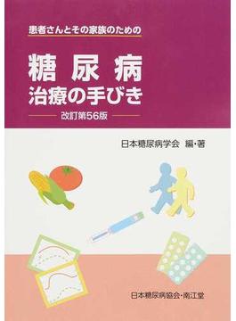 糖尿病治療の手びき 患者さんとその家族のための 改訂第56版