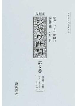 ジヤワ新聞 復刻版 第6巻 第585号〜702号昭和19年8月1日〜11月30日