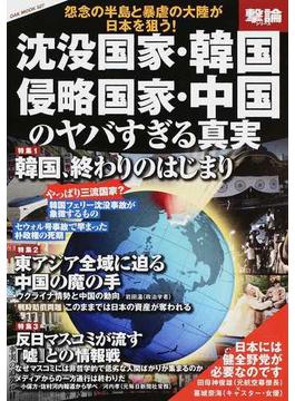 沈没国家・韓国、侵略国家・中国のヤバすぎる真実 怨念の半島と暴虐の大陸が日本を狙う!(OAK MOOK)