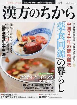 漢方のちから vol.04 「薬食同源」の暮らし