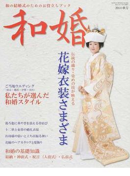 和婚 2014・秋号 和の結婚式のためのお役立ちブック(GEIBUN MOOKS)
