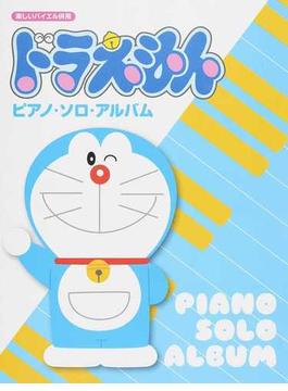 ドラえもん/ピアノ・ソロ・アルバム 2014