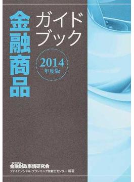 金融商品ガイドブック 2014年度版