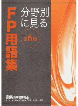 分野別に見るFP用語集 2014第6版