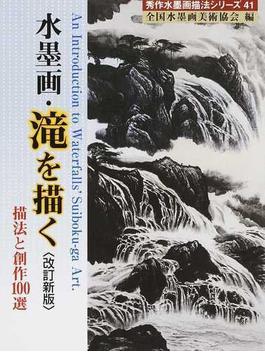 水墨画・滝を描く 描法と創作100選 改訂新版