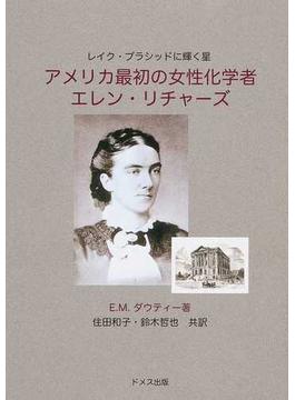 アメリカ最初の女性化学者エレン・リチャーズ レイク・プラシッドに輝く星