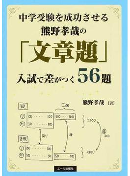 中学受験を成功させる熊野孝哉の「文章題」入試で差がつく56題 中学受験