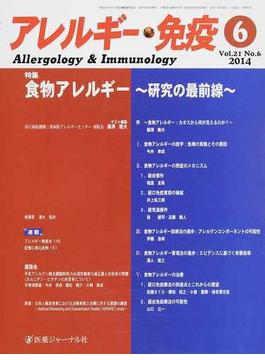 アレルギー・免疫 Vol.21No.6(2014−6) 特集食物アレルギー