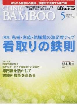 CLINIC BAMBOO ばんぶう 2014−5 患者・家族・他職種の満足度アップ!看取りの鉄則/専門職を活かして診療所機能を高める