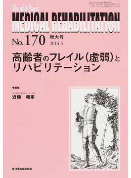 MEDICAL REHABILITATION Monthly Book No.170(2014.5増大号) 高齢者のフレイル(虚弱)とリハビリテーション
