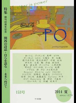 PO 詩マガジン 153号(2014年夏) 特集創刊40周年記念関西の詩誌・自らを語る−未来へ向けて