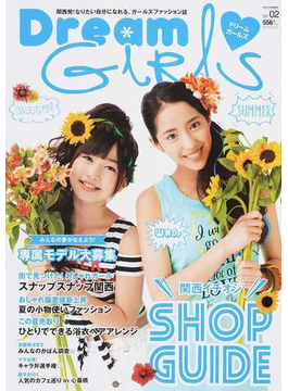 Dream GIRLS 関西発!なりたい自分になれる、ガールズファッション誌 Vol.02(2014SUMMER)