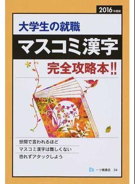 大学生の就職マスコミ漢字 2016年度版