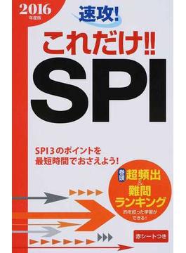 速攻!これだけ!!SPI '16年度版