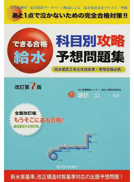 できる合格・給水科目別攻略予想問題集 改訂第7版
