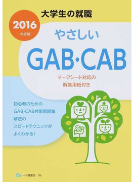 やさしいGAB・CAB 2016年度版