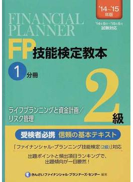 FP技能検定教本2級 '14〜'15年版1分冊 ライフプランニングと資金計画/リスク管理