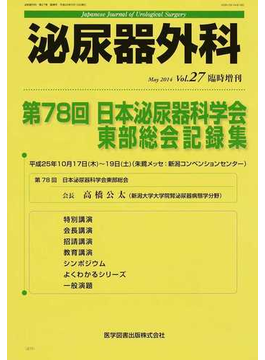 泌尿器外科 Vol.27臨時増刊(2014年5月) 第78回日本泌尿器科学会東部総会記録集