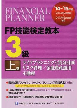 FP技能検定教本3級 '14〜'15年版上巻 ライフプランニングと資金計画/リスク管理/金融資産運用/不動産