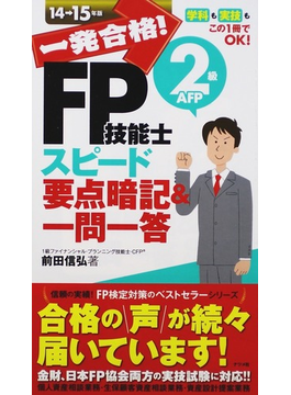 一発合格!FP技能士2級AFPスピード要点暗記&一問一答 14−15年版