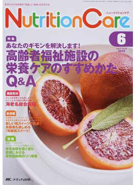 Nutrition Care 患者を支える栄養の「知識」と「技術」を追究する 第7巻6号(2014−6) あなたのギモンを解決します!高齢者福祉施設の栄養ケアのすすめかたQ&A