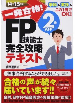 一発合格!FP技能士2級AFP完全攻略テキスト 14−15年版