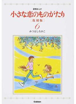 小さな恋のものがたり 叙情まんが 復刻版 6
