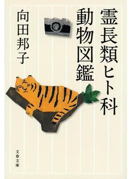 霊長類ヒト科動物図鑑 新装版(文春文庫)