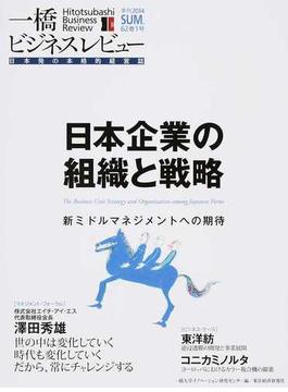 一橋ビジネスレビュー 62巻1号(2014SUM.) 日本企業の組織と戦略