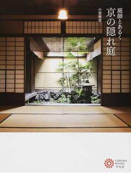 庭師とあるく京の隠れ庭(コロナ・ブックス)