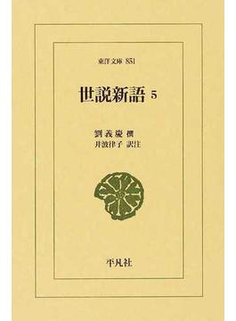 世説新語 5(東洋文庫)