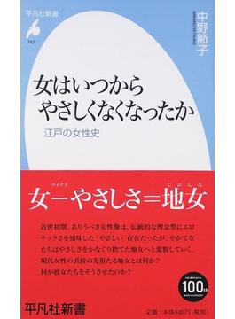 女はいつからやさしくなくなったか 江戸の女性史(平凡社新書)