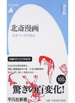 北斎漫画 日本マンガの原点(平凡社新書)
