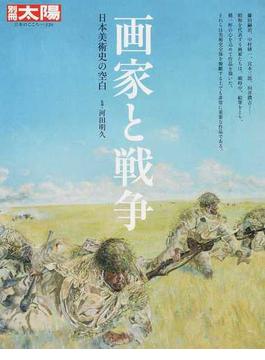 画家と戦争 日本美術史の空白(別冊太陽)