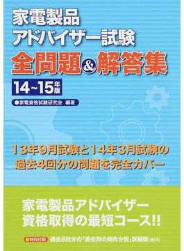 家電製品アドバイザー試験全問題&解答集 14〜15年版