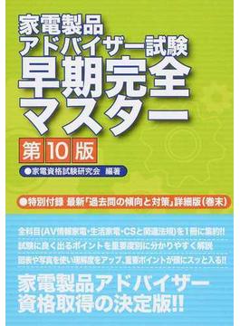 家電製品アドバイザー試験早期完全マスター 第10版
