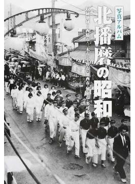 北播磨の昭和 写真アルバム 収録地域=西脇市・三木市・小野市・加西市・加東市・多可町