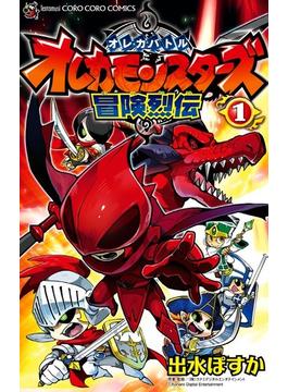 オレカバトルオレカモンスターズ冒険烈伝 (コロコロコミックス) 3巻セット(コロコロコミックス)
