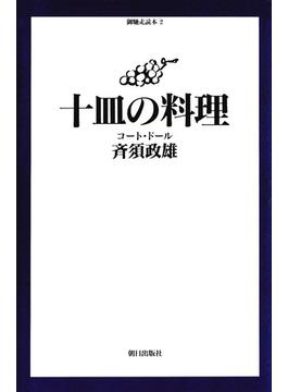 十皿の料理 : コート・ドール(御馳走読本)