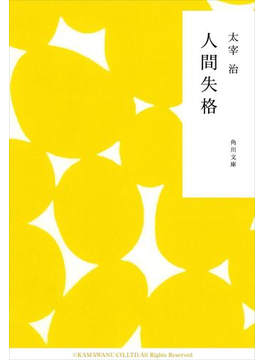 【期間限定価格】人間失格(角川文庫)