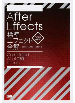 After Effects標準エフェクト全解 Completed All of 270 effects CC対応改訂版