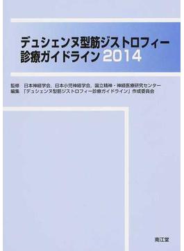デュシェンヌ型筋ジストロフィー診療ガイドライン 2014