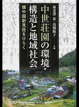 中世荘園の環境・構造と地域社会 備中国新見荘をひらく