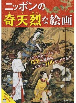 ニッポンの奇天烈な絵画 日本の絵画はこんなにも自由だったのか!?