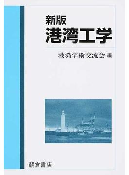 港湾工学 新版